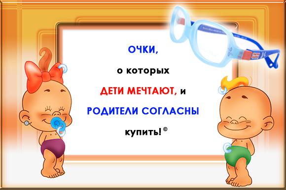 Детские оправы и солнцезащитные очки, купить в Москве - Галерея Очков